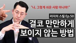 무례한 상대를 제압하는 간단하고 강력한 인간관계 스킬 (feat. 개소리 대처법)
