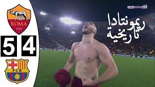 مباراة :برشلونة وروما مباراة مجنونة