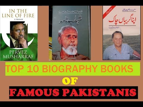 urdu-books-&-biographies-of-famous-pakistani---autobiographies-of-successful-people