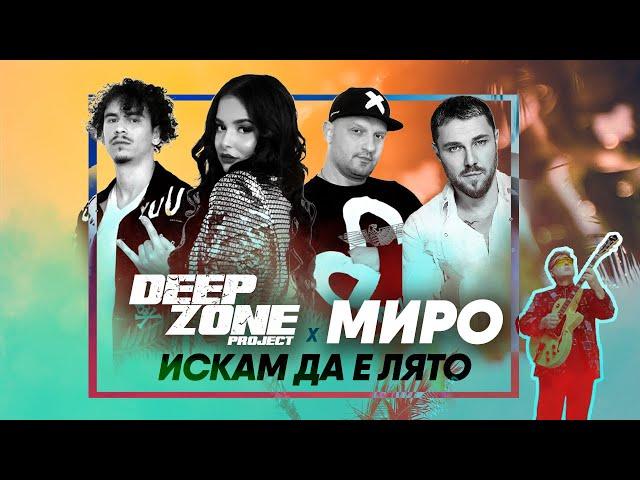 DEEP ZONE Project x MIRO - Искам да е лято / Iskam da e lyato (official video)