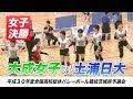 [高校バレー]女子決勝|平成30年度全国総合体育大会バレーボール競技 茨城県予選会