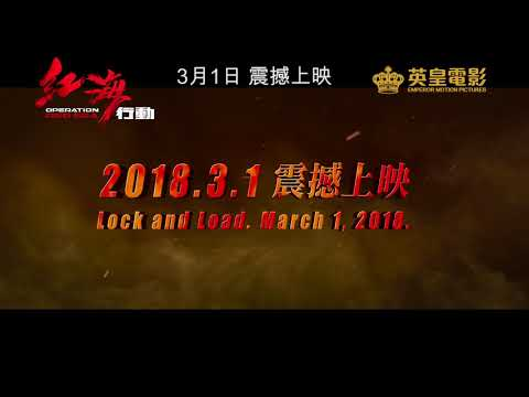 林超賢導演《紅海行動》(Operation Red Sea) 電影預告! 3月1日轟天戰意 火力全開!