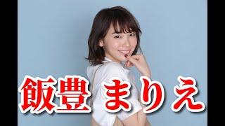 【飯豊まりえ】 1998年1月5日生 出身地:千葉県千葉市 血液型:B型 身長...