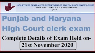 Punjab and Haryana High Court Clerk Typing Test | Complete Details of Test held on 21st Nov 2020 |