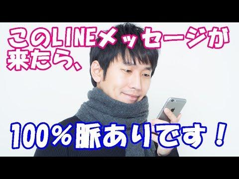 100%脈ありの女性からのLINEメッセージ18選【恋愛雑学】