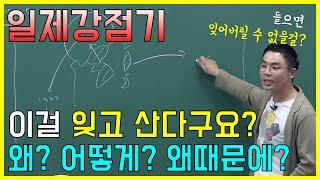 [한국사능력검정] 설민석 – 10분 순삭! 한 번에 정리되는 일제강점기!