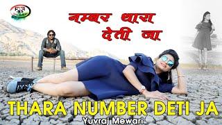 राजस्थान में हर जगह धूम मचा रहा है ये गाना थारा नंबर देती जा | Yuvraj Mewadi | Thara Number Deti Ja