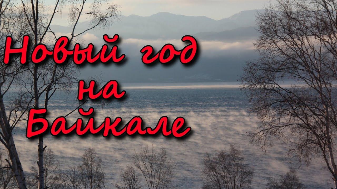 Байкал. Новый год недорого