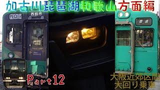 【大阪近郊区間大回り乗車】ゆっくり雷来・銀太実況!Part12【加古川琵琶湖和歌山方面編】