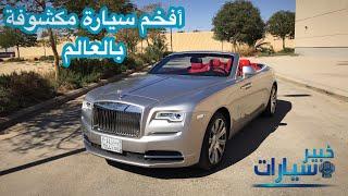 رولز رويس داون - أفخم سيارة مكشوفة بالعالم - Rolls Royce Dawn