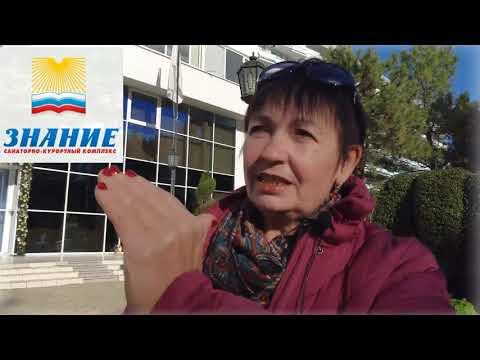 Стихи о санатории Знание - новогодний подарок коллективу