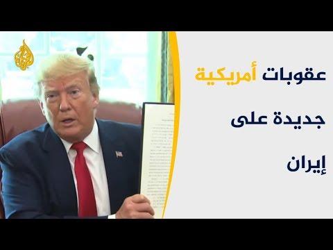ترامب يفرض مزيدا من العقوبات الاقتصادية على إيران  - 01:53-2019 / 6 / 25