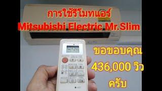 การใช้งานรีโมทแอร์ #Mitsubishi Electric mr.slim #รีโมทแอร์บ้าน