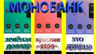 monobank - открыл Валютные карты  Приложение Леопольд