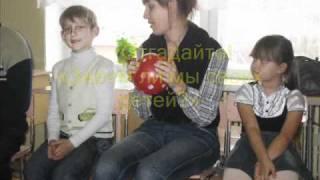 Тренинг дети - родители 1 класс_0002.wmv(, 2011-01-08T14:41:07.000Z)