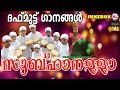 ദഫ്മുട്ടുപാട്ടുകള് | സുബ്ഹാനള്ളാ | Subhanalla | Duffmuttu Pattukal