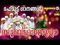 Download ദഫ്മുട്ടുപാട്ടുകള് | സുബ്ഹാനള്ളാ | Subhanalla | Duffmuttu Pattukal MP3 song and Music Video