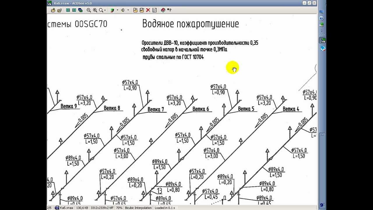 Программа расчета спринклерной системы пожаротушения