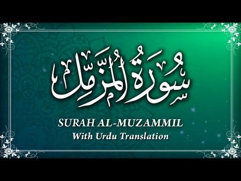 Surah Al Muzammil With Urdu Translation,سورة المزمل,The Enshrouded One - Recitation Of Holy Quran