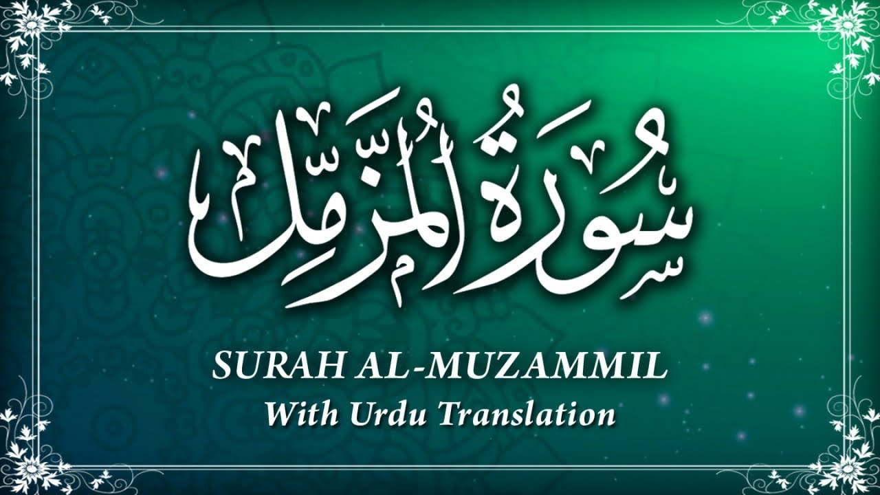 Surah al muzammil with urdu translation,سورة المزمل,the