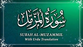 "Sūrat al-muzzammil (arabic: سورة المزمل, ""the enshrouded one"", ""bundled up"", ""enfolded"") is the seventy-third chapter of qur'an. sura contains 20 ay..."