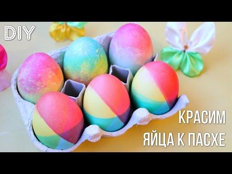 Как красить яйца на Пасху луковой шелухой и другими