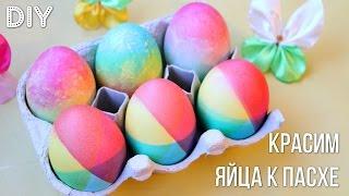 Фото Как покрасить Яйца в Радужные Цвета  Rainbow Easter Eggs Tutorial ✿ NataliDoma