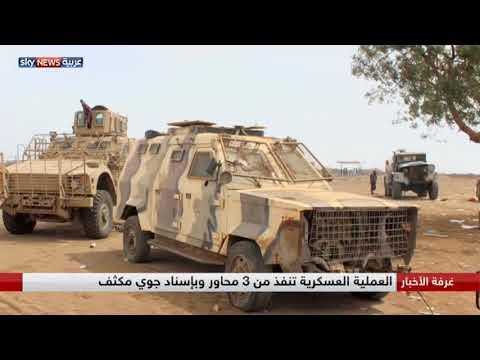التحالف العربي... واستئصال أوكار القاعدة في حضرموت  - نشر قبل 35 دقيقة