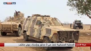 التحالف العربي... واستئصال أوكار القاعدة في حضرموت