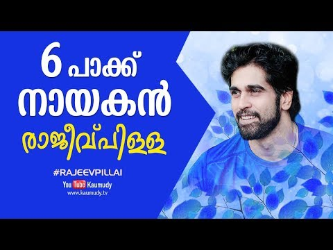 Chat with Actor Rajeev Pillai | Onam Special Programme 2018 | KaumudyTV