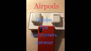 AirPods как отличить оригинал от подделки