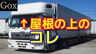 【衝撃】大型トラックのあの部分の正体は?~知らない人はビックリする話~ thumbnail