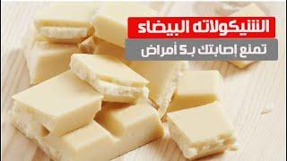 فيديو معلوماتى.. الشيكولاتة البيضاء مش تسالى.. تمنع إصابتك بـ5 أمراض