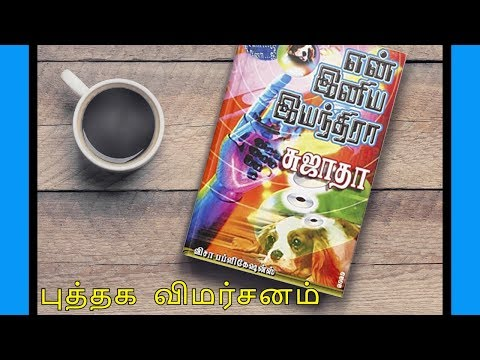 En Iniya Iyanthira - Book Review in Tamil