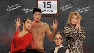 15 суток / фильм онлайн / 2015 / комедия / анонс