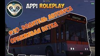 GTA 5 ROLEPLAY   Appi RolePlay #10 - Водитель автобуса-1. Обзор работы.
