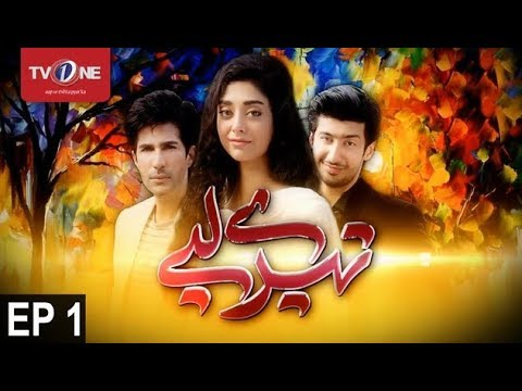 Tere Lie | Episode 1 | TV One Classics | Drama | 11 October  2015