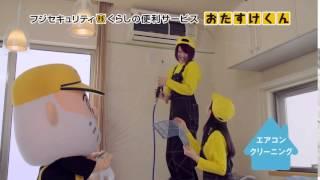 2016-03-07 CM フジセキュリティおたすけくん 出演 FRUITPOCHETTE 東志...