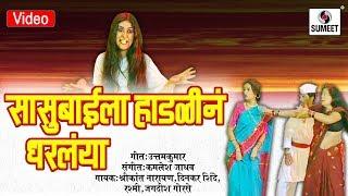 Sasubaila Hadalina Dharlaya - Marathi Lokgeet -...