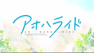 ao haru ride opening vostfr