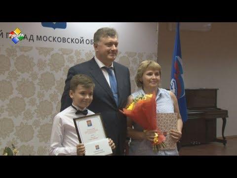 Именные стипендии вручили талантливым детям и подросткам Павловского Посада