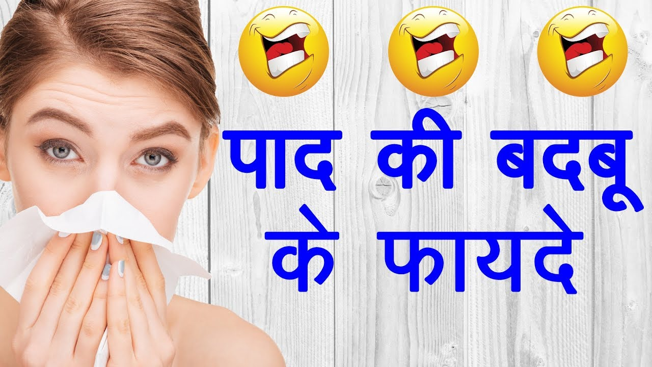 Benefits Of Fart Smell For Health And Long Life Hindi Tsmadaan