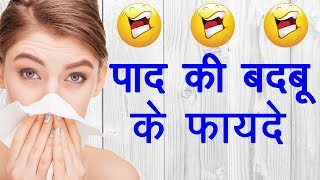 Benefits of Fart Smell for Health and Long Life | Hindi | TsMadaan