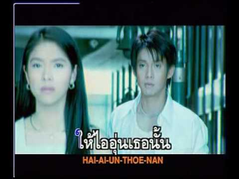 Thai Music Video:Touch-Kod chan ik suk krang