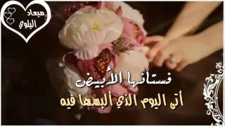 مبروك لك يا امها بدون موسيقى دعوة زواج ام العروس 2017