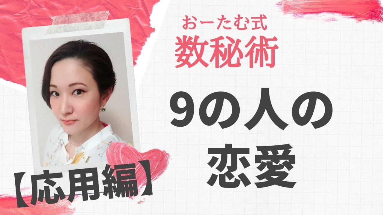 9の人の恋愛【応用編】おーたむ式数秘術