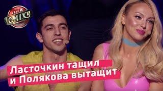 Ласточкин тащил и Полякова вытащит - Стояновка | Лига Смеха 2018