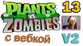 ч.13 Plants vs. Zombies (прохождение 2) - Уровень 2-2