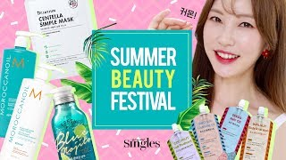 [싱글즈 X 담쓰] SUMMER BEAUTY FESTI…