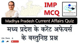 Current Affairs Madhya Pradesh for MPPSC Vypam mp state exams